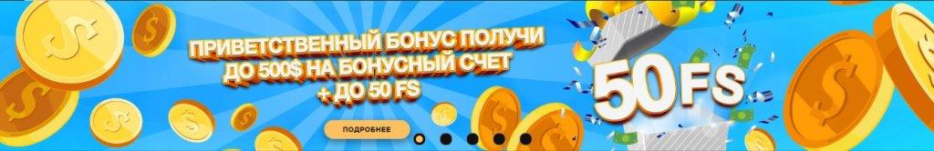 play-fortuna-bonus-privet