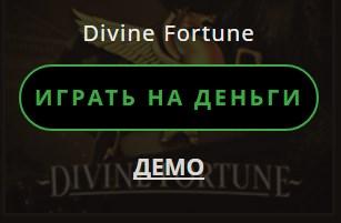 play-fortuna-demo