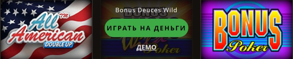 play-fortuna-video-pocker2